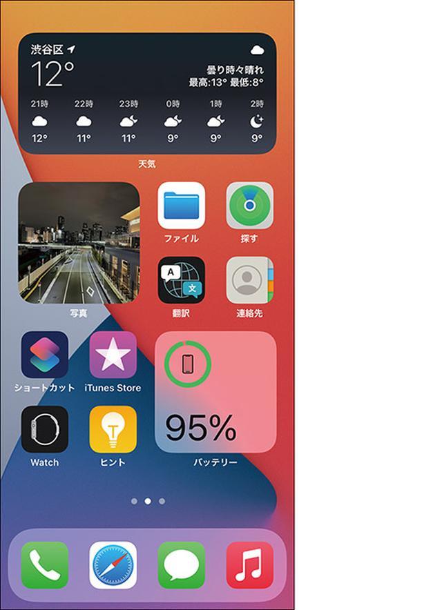 画像1: iOS 14 iPhoneのOSが大リニューアル!ホーム画面の使いこなしがカギ