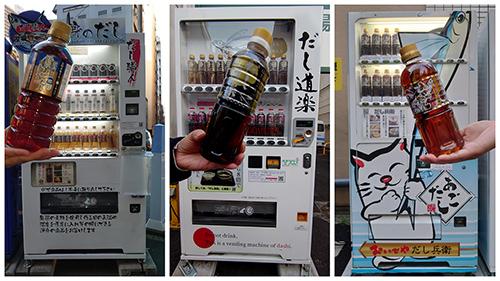 画像: 自動販売機で売られている「だし」は美味しいのか?