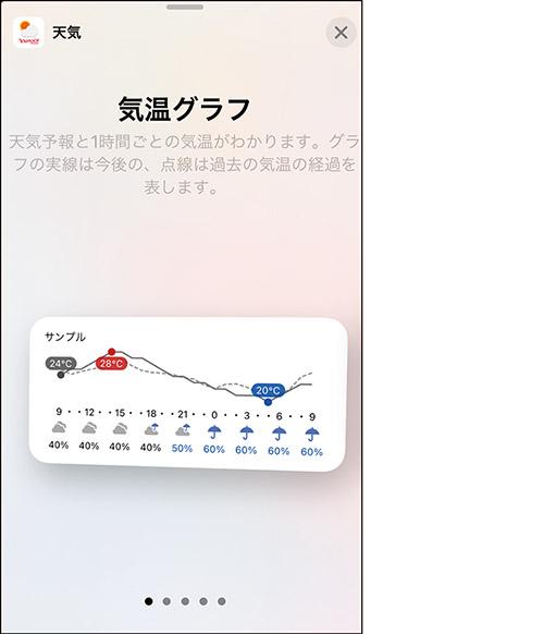 画像6: iOS 14 iPhoneのOSが大リニューアル!ホーム画面の使いこなしがカギ