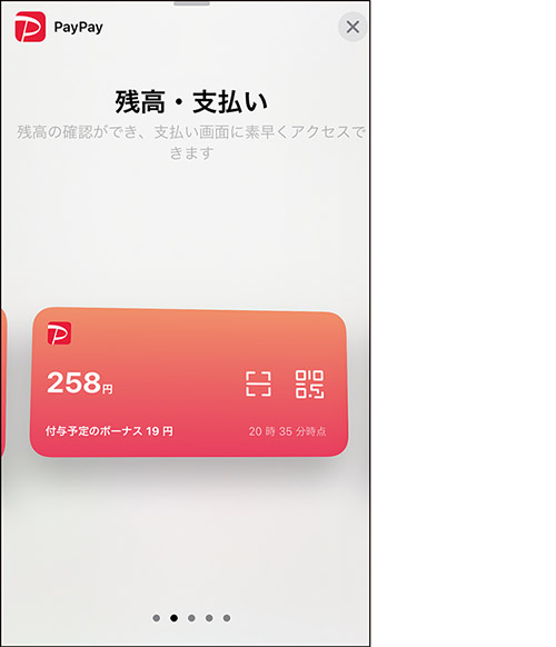 画像8: iOS 14 iPhoneのOSが大リニューアル!ホーム画面の使いこなしがカギ