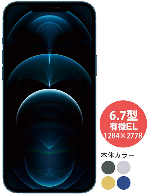 画像4: iPhone 12 iPhone 11とどこが違う? 5G対応をはじめ進化ポイントが満載!