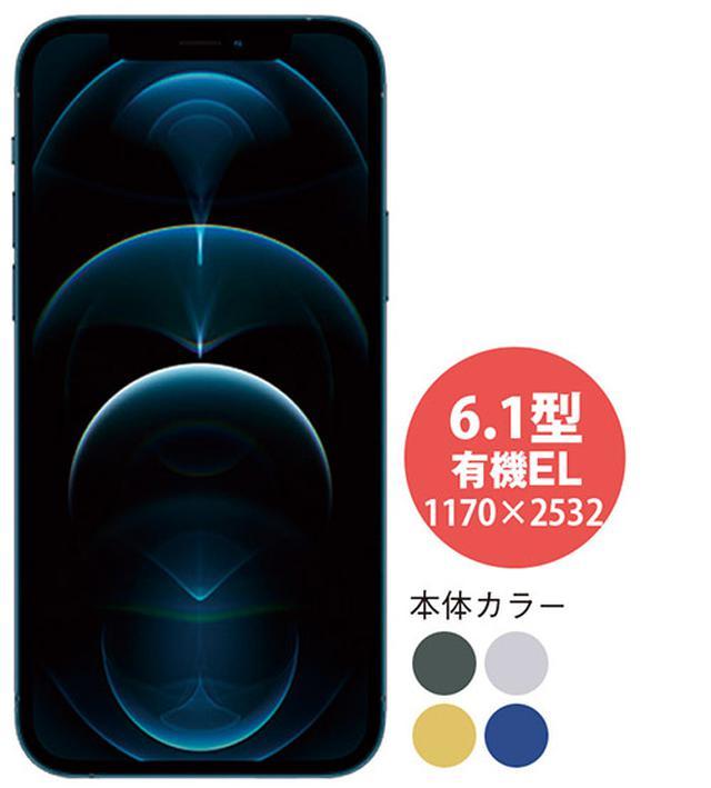 画像3: iPhone 12 iPhone 11とどこが違う? 5G対応をはじめ進化ポイントが満載!