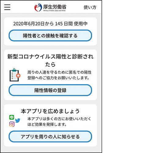 画像1: コロナ対策 COCOAは2000万ダウンロード突破。コロナ対策アプリをチェック!