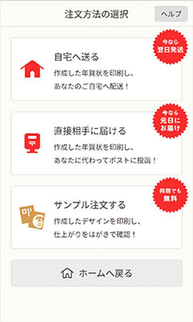 画像: 注文方法を選択する画面。印刷サンプルを自宅に送ってもらうこともできる。