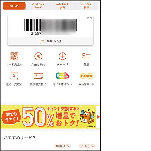 画像1: キャッシュレス決済 ネットショッピングや店舗での買い物はスマホ決済でお得&スムーズに!