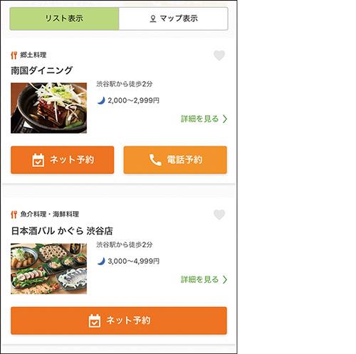 画像4: 旅行・飲食関連 旅行や飲食はアプリを活用して3密を避けつつ、便利でお得に楽しむ!
