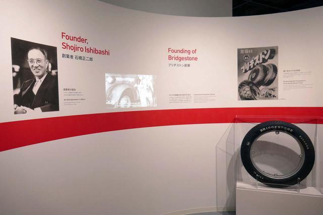 画像1: 創業者の石橋正二郎氏と創業当時のタイヤ(レプリカ)も展示。右上にあるのがその広告