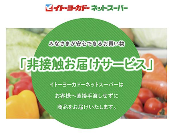 画像: 対面することなく商品を渡してくれる「非接触お届けサービス」を実施。 www.iy-net.jp