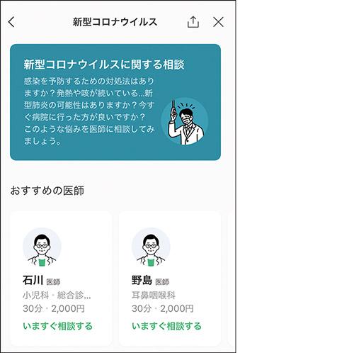 画像4: コロナ対策 COCOAは2000万ダウンロード突破。コロナ対策アプリをチェック!