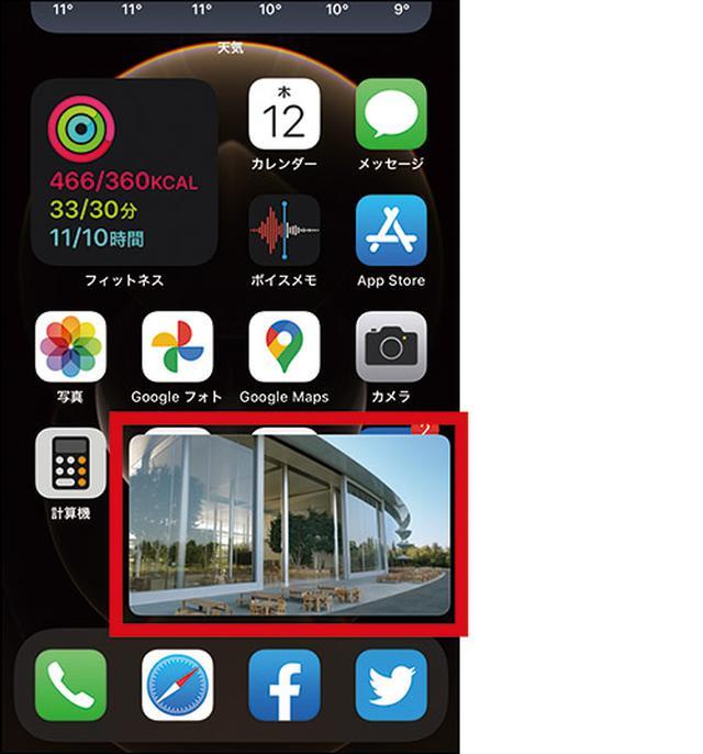 画像1: iOS 14の機能とアプリ Siriが使いやすくなり、翻訳アプリも登場! 知っておきたいiOSの便利ワザ