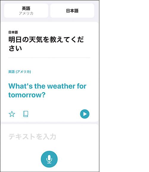 画像3: iOS 14の機能とアプリ Siriが使いやすくなり、翻訳アプリも登場! 知っておきたいiOSの便利ワザ