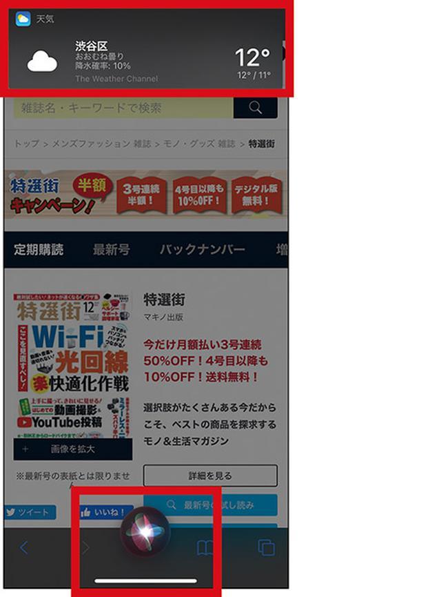 画像2: iOS 14の機能とアプリ Siriが使いやすくなり、翻訳アプリも登場! 知っておきたいiOSの便利ワザ