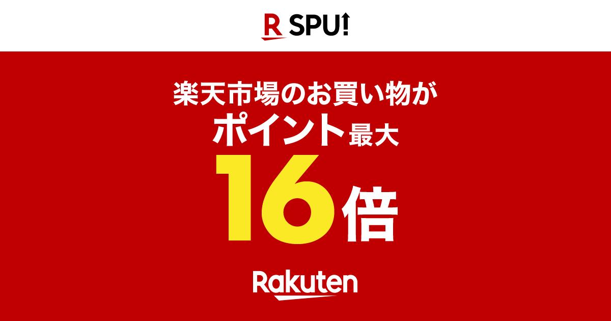 画像: 【楽天市場】SPU(スーパーポイントアッププログラム)|ポイント最大16倍