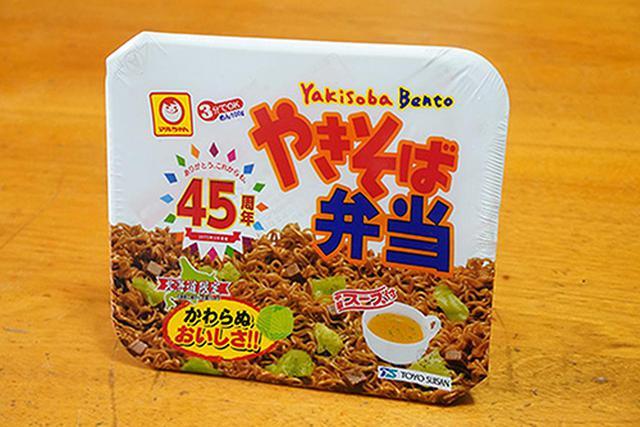 画像: 大きく45周年と書かれた「やきそば弁当」。中華スープが付いているのが、ほかのカップ焼きそばとの大きな違いです。
