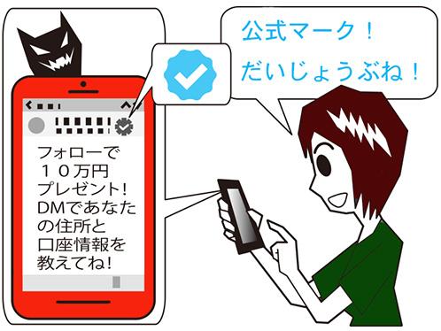 画像: 今回のネットのアブない事件簿 「 フォローするだけで10万円!?」