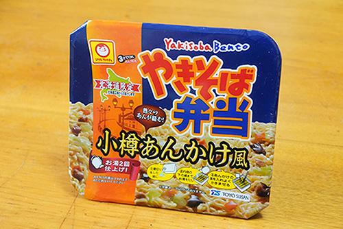 画像: 「やきそば弁当 小樽あんかけ風」は、北海道内のスーパー、コンビニなどで普通に売られています。