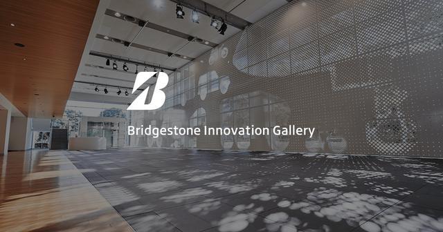 画像: Bridgestone Innovation Gallery