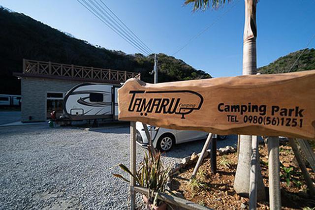 画像: TAMARU Camping Okinawaの入口。数多くのキャンピングトレーラーが並んでいるので、見落とすことはないでしょう。