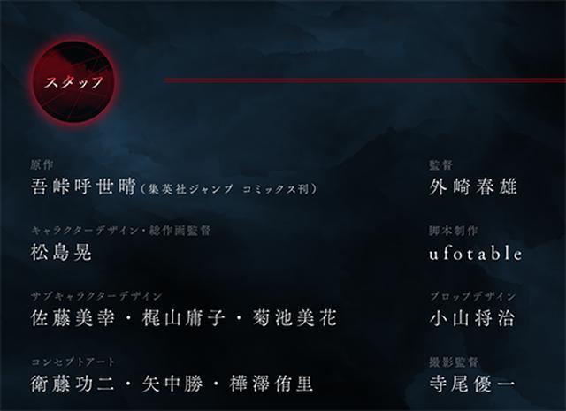 画像: kimetsu.com