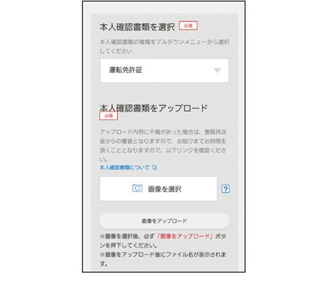 画像3: スマホのオンライン購入
