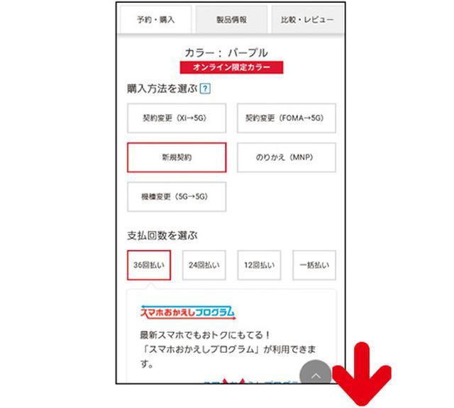 画像1: スマホのオンライン購入