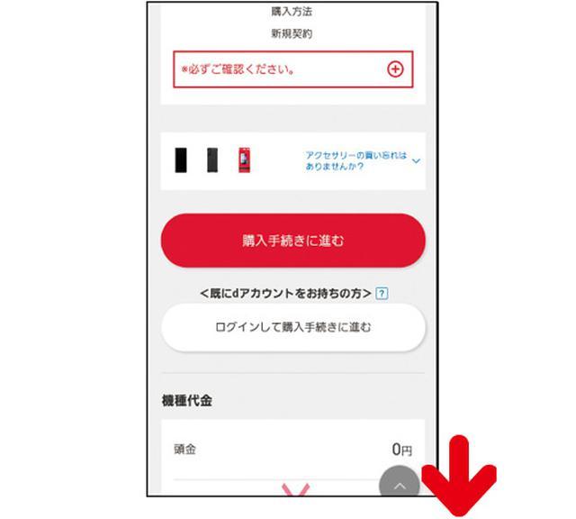 画像2: スマホのオンライン購入