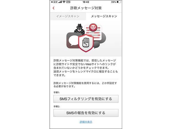 画像: ウイルスバスターモバイルには詐欺メッセージ対策の機能がある。有効にすると危険なリンクがないか自動的にチェックしてくれる。