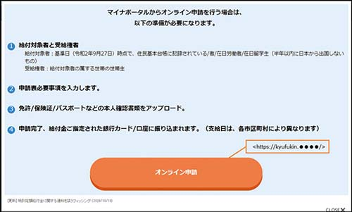 画像: フィッシング対策協議会が公開しているメールの例。「オンライン申請」を押すと、偽サイトに誘導されて情報の入力を求められる。