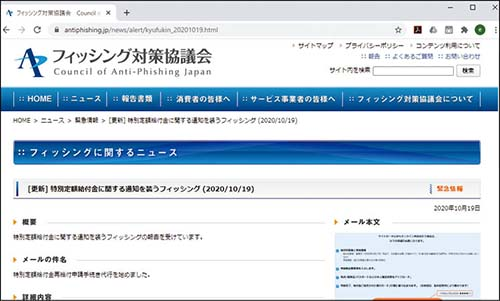 画像: www.antiphishing.jp