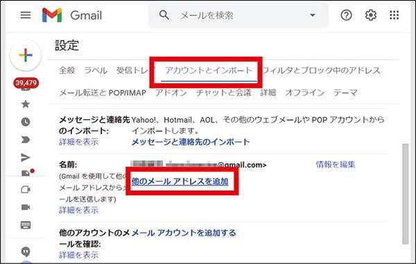 画像: エイリアスを作成するには、Gmail公式サイトにログインし、「設定」→「アカウントとインポート」→「他のメールアドレスを追加」をクリック。