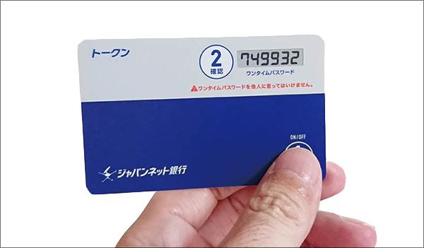 画像: ジャパンネット銀行で口座開設者に配布されるトークンカード。ボタンを押すことでランダムなワンタイムパスワードが表示され、振り込みなどの際に本人認証として利用される。