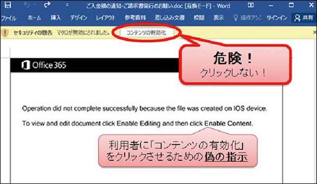 画像: 「 編集を有効にする 」や「 コンテンツの有効化 」を押さなければギリギリ回避できる。この例は英文だが、日本語のファイルも送られてくる。