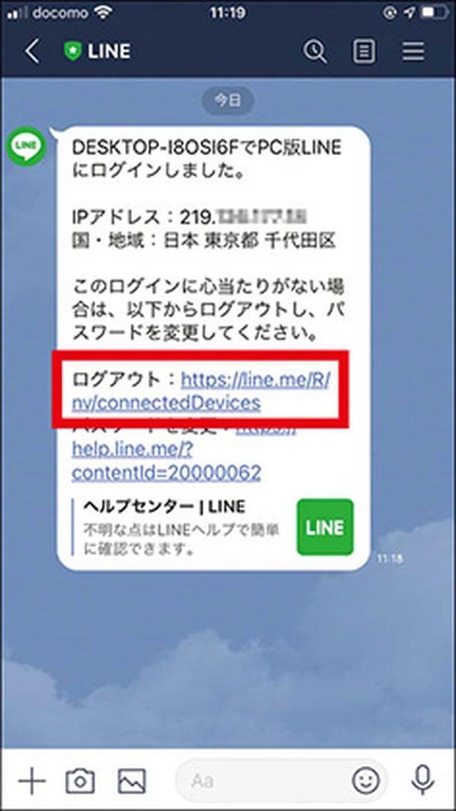 画像: パソコンやタブレットなどのログイン通知が来て心当たりがない場合は、「ログアウト」からログイン中の端末を確認して強制ログアウトさせて、パスワードを変更しよう。