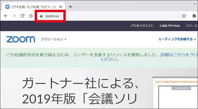 画像: パソコンでアプリを導入する場合は、必ず公式サイトから行う。アクセスする際は、URLに間違いがないかきちんと確認しよう。