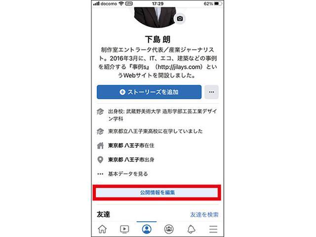 画像: iPhoneのフェイスブックアプリで開いた自分のプロフィール。「公開情報を編集」をタップすると写真の変更や自己紹介の書き替えが可能。