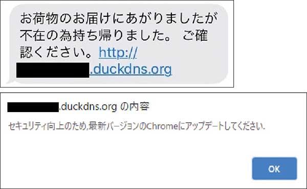 画像: 「フィッシング対策協議会」( https://www.antiphishing.jp/)が実例として公開している画像。宅配業者を装ったSMSのリンクをタップすると、偽Chromeのインストールへ誘導される。