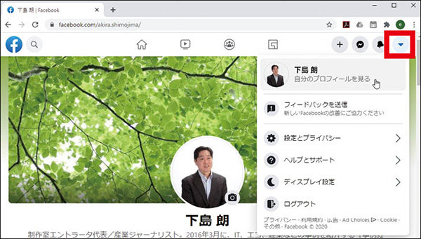 画像: パソコンは、画面右上の「▼」で「自分のプロフィールを見る」を選ぶと現在の公開情報がわかる。各所の「編集」で書き替えや非表示設定が可能。