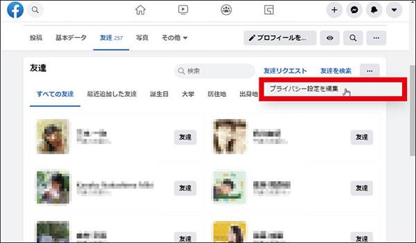画像: 友達リストも標準は「公開」。しかし、友達のみ公開や特定の人だけに公開することが可能。「プライバシー設定を編集」から設定できる。