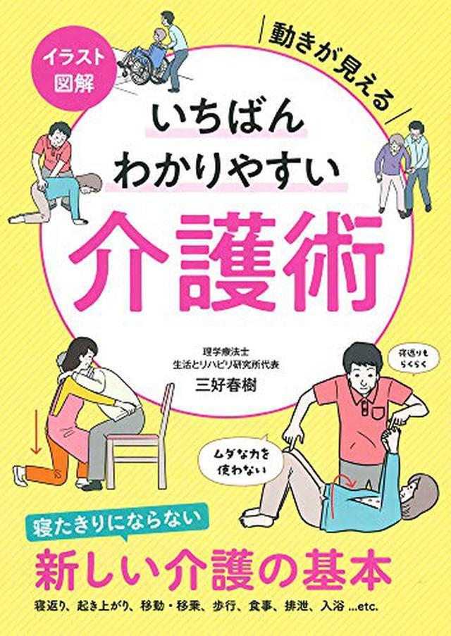 画像: 【介護技術】椅子に座らせる介助 基本動作とポイント 背の高い介助者は「腰痛」に気をつけよう