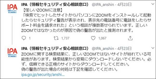 画像: リモートワークで一気に利用者が増えたZoomも偽アプリの標的にされた。2020年4月にはIPA(情報処理推進機構)がツイッターで注意喚起を行った。