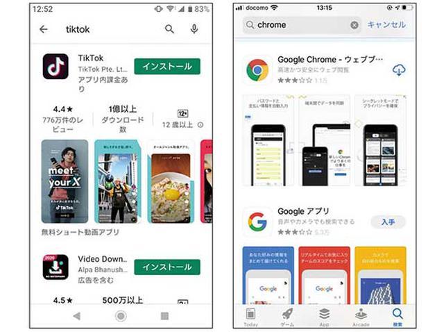 画像: スマホの場合は、Androidなら「Playストア」で、iPhoneは「App Store」からインストール。開発元や評価レビューなどを参考に、正規のアプリかどうかを念のため確認しよう。