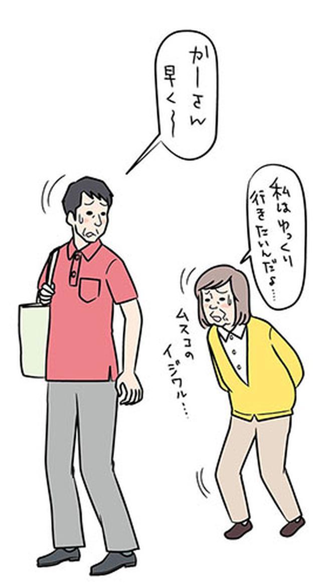 画像: 高齢者の「快・不快の原則」