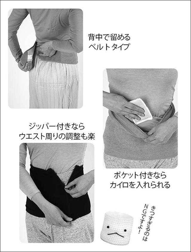 画像2: 【腹巻きの効果】免疫力を高める生活 おすすめは「おなかを温めること」 腹巻きの選び方を医師が解説