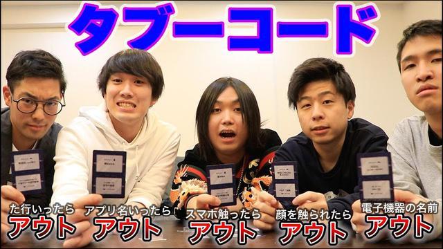 画像: 【リアルカイジ】タブーコードが究極の心理戦すぎた!! youtu.be