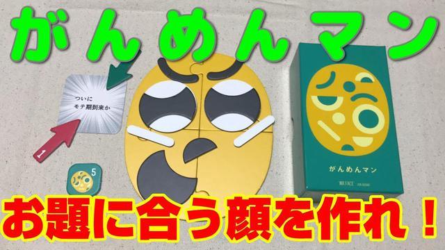 画像: 【がんめんマン】セリフに合った顔を作って当ててもらおう!【ボードゲーム紹介】 youtu.be