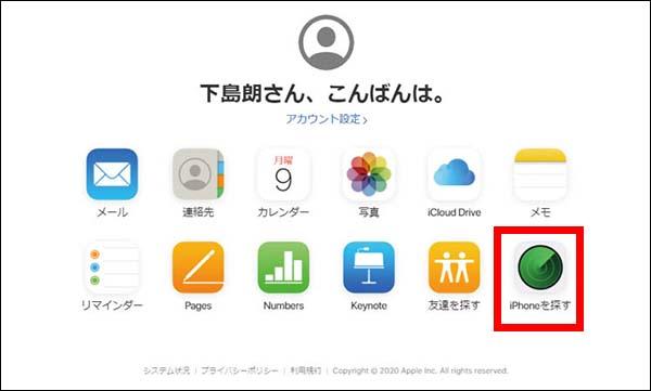 画像: パソコンや別のスマホなどでiCloud( https://www.icloud.com/)にサインイン。「iPhoneを探す」で探している機器を選ぶと、地図上に場所が出る。