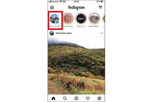 画像: 左上の自分のプロフィール写真をタップするとストーリーズ投稿ができる。その右側に並ぶ円状の画像は、フォロワーが投稿したストーリーズ。