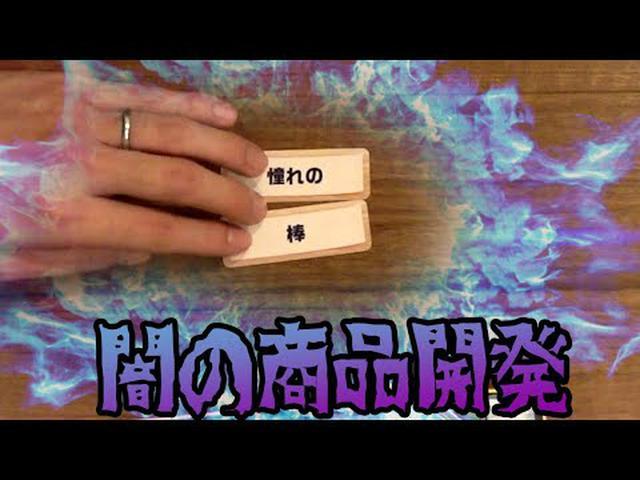 画像: 【闇のゲーム】声優が全力で『ミリオンヒットメーカー』をやるとこうなる youtu.be