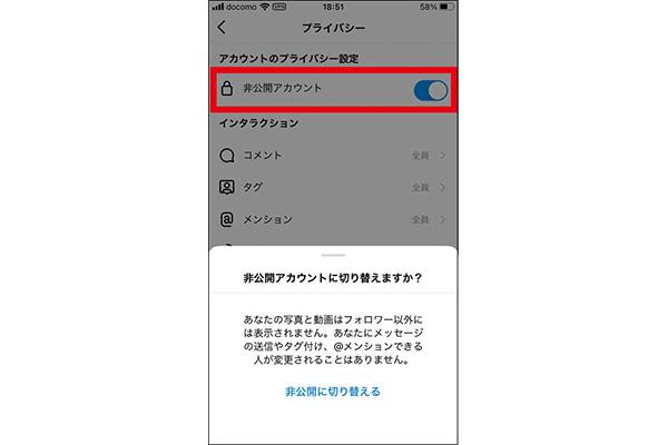 画像: 右上の三本線→「設定」→「プライバシー設定」で「非公開のアカウント」に切り替えると、フォロワー以外には投稿が表示されなくなる。