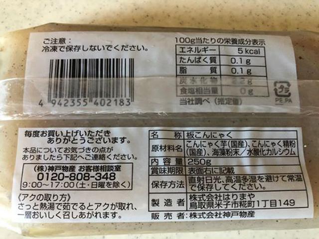 画像: 板こんにゃく(250g)は45円(税別)で購入。栄養成分は100g当たり5kcal、たんぱく質0.1g、脂質0g、炭水化物2.3g、食塩相当量0g
